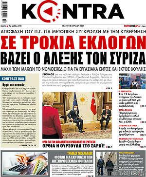 Kontra News - Σε τροχιά εκλογών βάζει ο Αλέξης τον ΣΥΡΙΖΑ