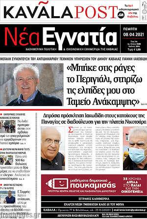 Εφημερίδα Νέα Εγνατία