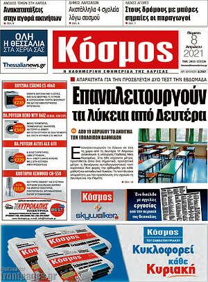 Εφημερίδα Κόσμος