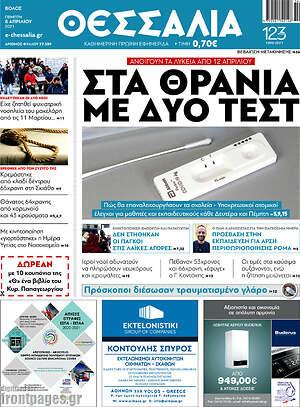 Εφημερίδα Θεσσαλία