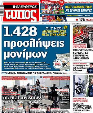 Ελεύθερος Τύπος - 1.428 προσλήψεις μονίμων