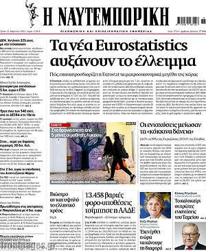 Η Ναυτεμπορική - Τα νέα Eurostatistics αυξάνουν το έλλειμμα.