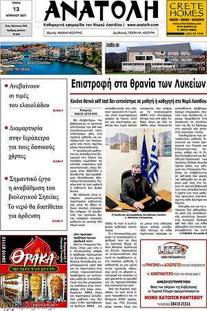 Εφημερίδα Ανατολή