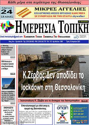 Εφημερίδα Ημερήσια Τοπική