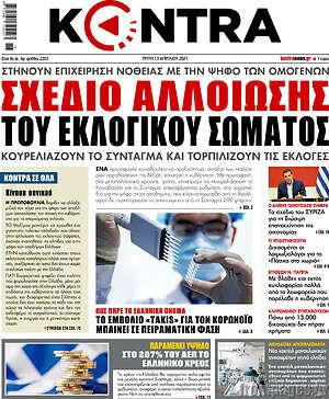 Kontra News - Σχέδιο αλλοίωσης του εκλογικού σώματος