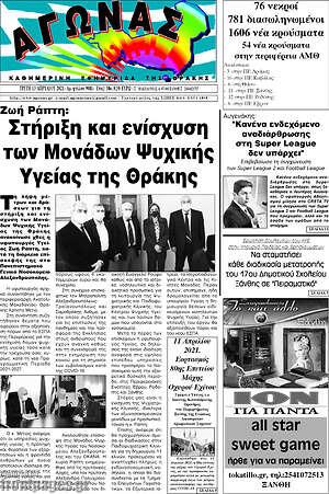 Εφημερίδα Αγώνας
