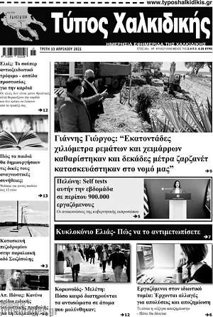 Εφημερίδα Τύπος Χαλκιδικής