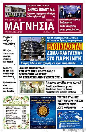 Εφημερίδα Μαγνησία