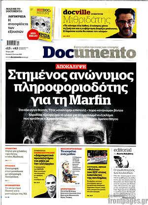 Documento - Στημένος ανώνυμος πληροφοριοδότης για τη Marfin