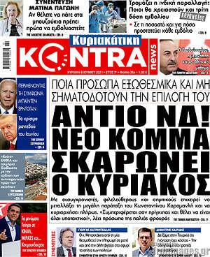 Kontra News - Αντί ΝΔ! Νέο κόμμα σκαρώνει ο Κυριάκος