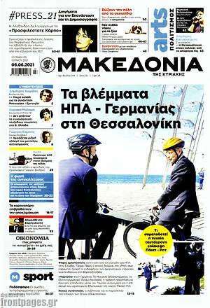 Μακεδονία - Τα βλέμματα ΗΠΑ - Γερμανίας στη Θεσσαλονίκη