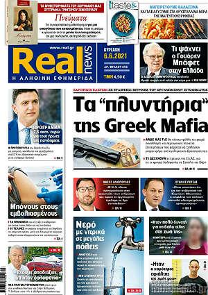 "Real News - Τα ""πλυντήρια"" της Greek Mafia"