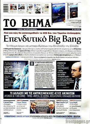 Το Βήμα - Επενδυτικό Big Bang