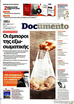 Documento - Οι έμποροι της εξωσωματικής