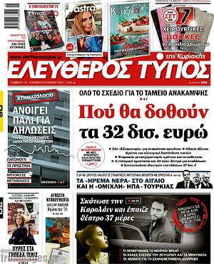 Ελεύθερος Τύπος - Πού θα δωθούν τα 32 δισ. ευρώ