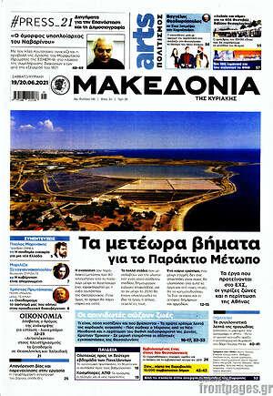 Μακεδονία - Τα μετέωρα βήματα για το Παράκτιο Μέτωπο