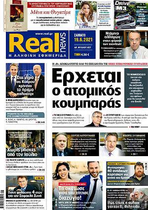 Real News - Έρχεται ο ατομικός κουμπαράς