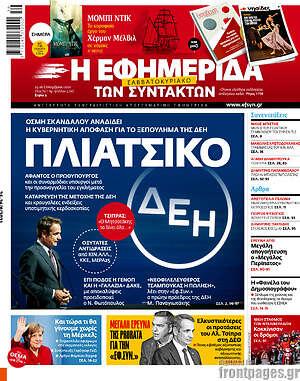 Η εφημερίδα των συντακτών - Πλιάτσικο