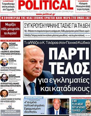 Εφημερίδα Political